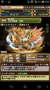 20140209 003543