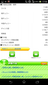 20140202 175701