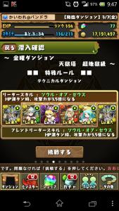 20140307 094804
