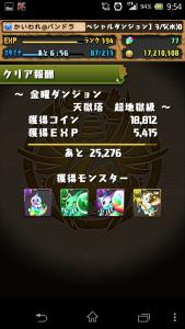 20140307 095444