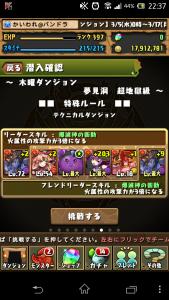 20140313 223758