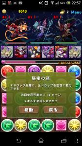 20140314 225743
