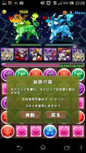 20140314 225811