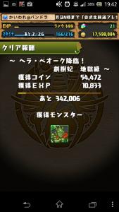 20140315 194250