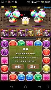 20140321 182444