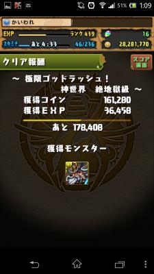 20140510 010929