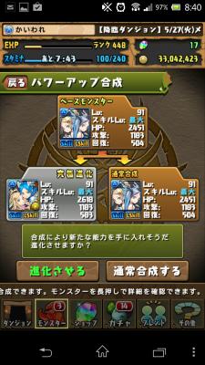 20140527 084058