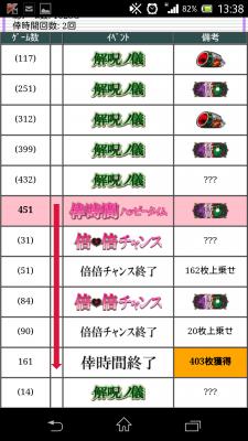 2014-08-12 133824