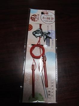 トレッサ横浜で買った物