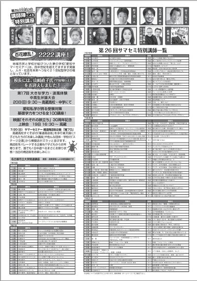 samasemichiashi2_400.jpg