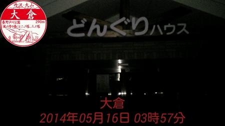 2014-05-16035913STAMP.jpg