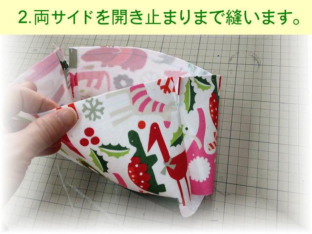 ワイヤー口金ポーチ作り方2