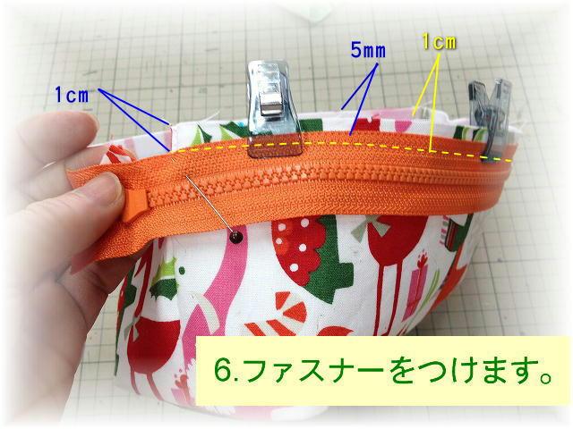 ワイヤー口金ポーチ作り方6
