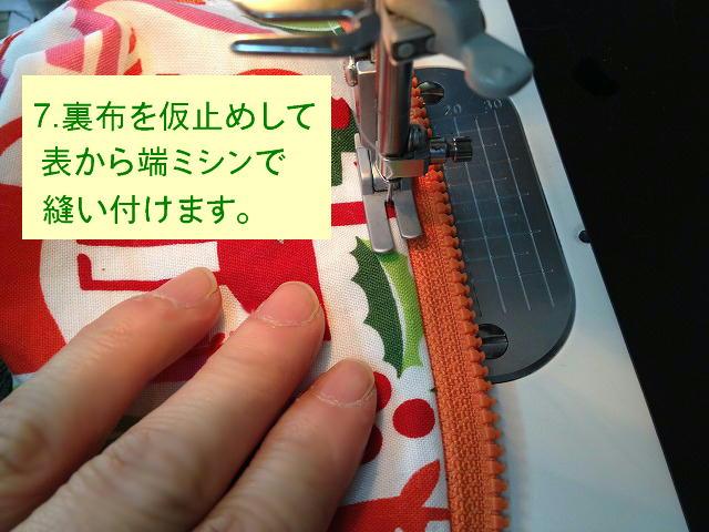 ワイヤー口金ポーチ作り方7