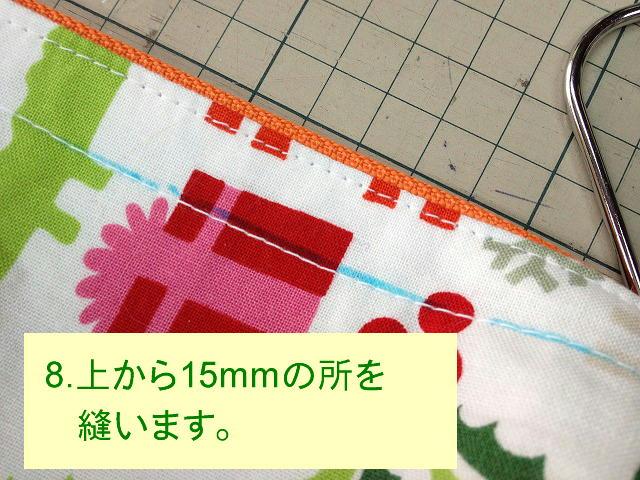 ワイヤー口金ポーチ作り方8