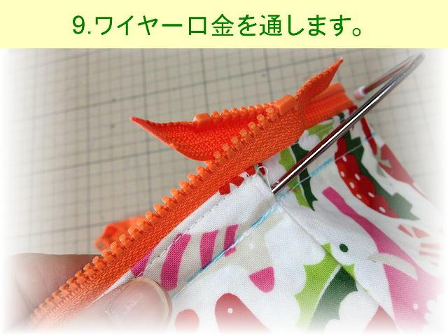 ワイヤー口金ポーチ作り方9