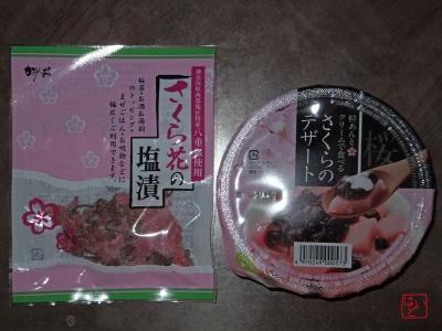 桜の関連食品