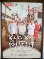 0140313そんじょポスター