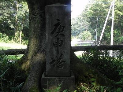 六道庚申塚