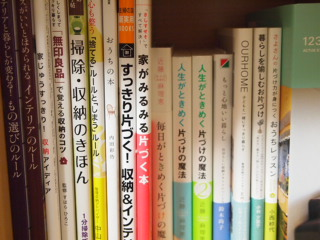 収納インテリア系の本