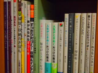 我が家のインテリア、収納の本(一部)