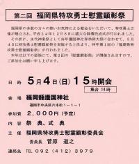 H260504特攻勇士慰霊祭