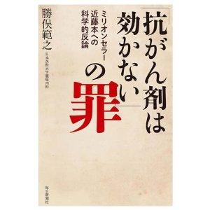 勝俣先生著書