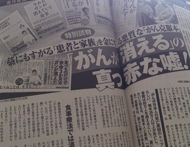 週刊新潮3