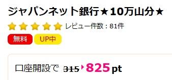 ジャパンネット銀行(ハピタス)