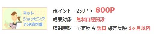 ジャパンネット銀行(モッピー)
