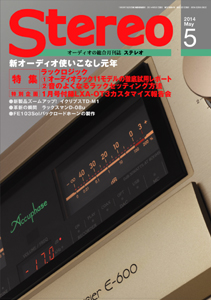 Stereo誌8月号付録は2Wayが組めるユニットセットです。