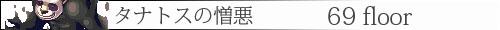 ET_69_tana_zouo.jpg