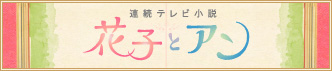 NHK朝の連ドラ「花子とアン」