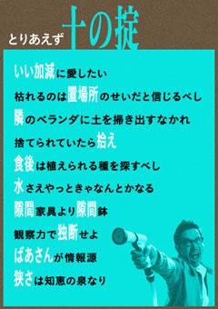 10_okite.jpg