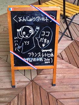 140612_sign.jpg