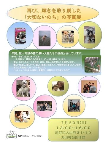 140719_taisetunainochi_ten.jpg