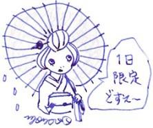 yonjo_illust.jpg