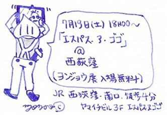 yonjo_nisiogi.jpg