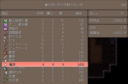 めぐめり12 (4)
