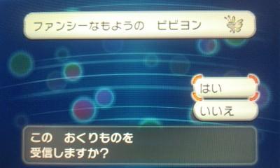 ファンシーなビビヨン (1)