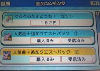 時空大冒険追加クエ1 (1)