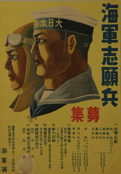 海軍志願兵