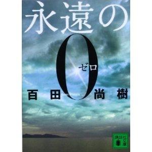 小説永遠の〇