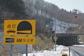 DSC_0940 (1280x853)トンネル