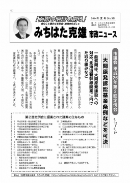 市政ニュースNo36_02_01 (905x1280)
