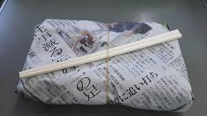 新聞紙包装