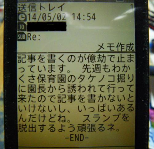 IMGP5284-crop_convert_20140502234622.jpg
