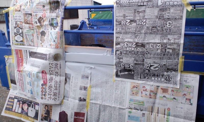 KOGATA_DUMP_tosou03.jpg