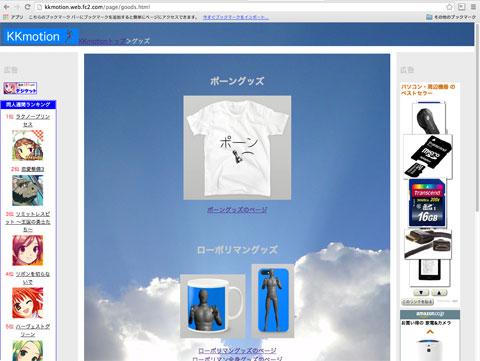 goodsページ