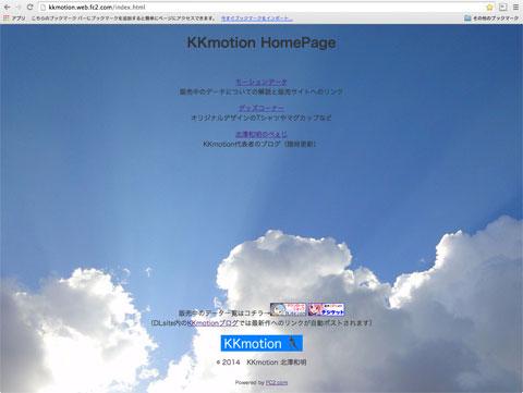 KKmotionホームページ